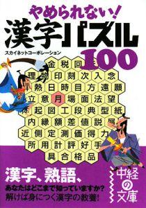 やめられない! 漢字パズル100
