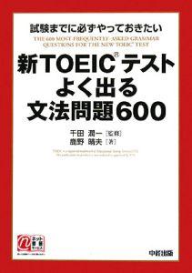 新・TOEICテスト よく出る文法問題600