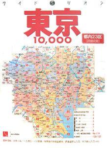ワイドミリオン 東京10,000 市街道路地図
