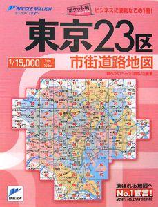 リンクルミリオン 東京23区 市街道路地図