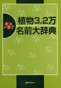植物3.2万名前大辞典