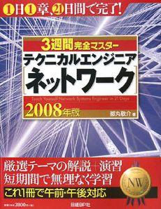 3週間完全マスター テクニカルエンジニア ネットワーク 2008