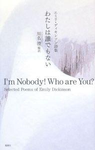 わたしは誰でもない エミリ・ディキンソン詩集