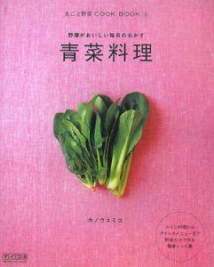 青菜料理 丸ごと野菜COOK BOOK3
