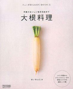 大根料理 丸ごと野菜COOK BOOK4