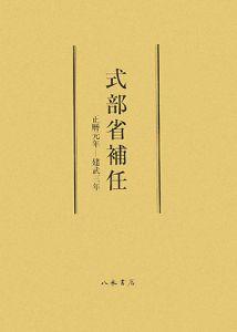 『式部省補任 正暦元年-建武三年』永井晋