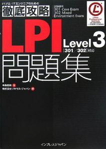 徹底攻略 LPI問題集 Level3[301/302]対応