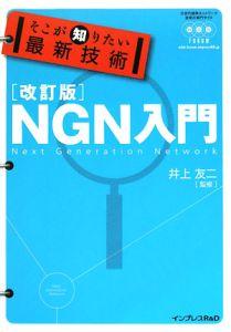 そこが知りたい最新技術NGN入門<改訂版>