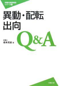 異動・配転・出向 Q&A