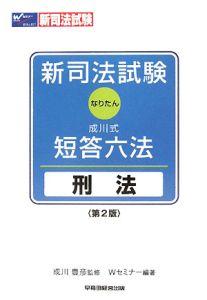 新司法試験 なりたん 成川式・短答六法 刑法