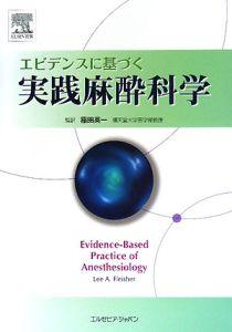 エビデンスに基づく 実践麻酔科学