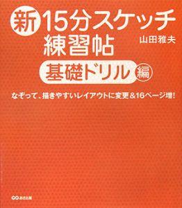 新・15分スケッチ練習帖 基礎ドリル編