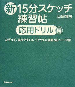 新・15分スケッチ練習帖 応用ドリル編