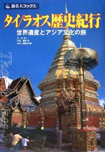 旅名人ブックス タイ/ラオス歴史紀行