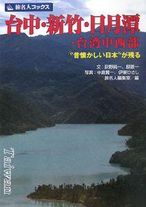 旅名人ブックス 台中・新竹・日月潭・台湾中西部
