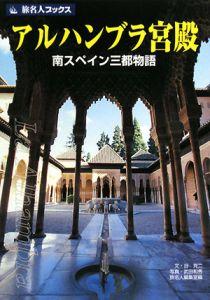 旅名人ブックス アルハンブラ宮殿