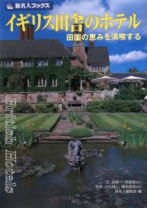 旅名人ブックス イギリス田舎のホテル