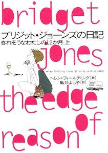 『ブリジット・ジョーンズの日記(上)』ヘレン・フィールディング