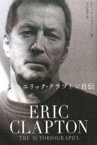 『エリック・クラプトン自伝』エリック・クラプトン