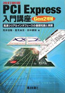 PCI Express入門講座 Gen2増補