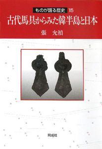 古代馬具からみた韓半島と日本