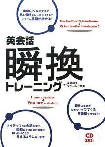 英会話瞬換トレーニング CD2枚付