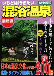 いちどは行きたい混浴温泉 関東周辺<最>