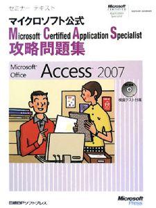 マイクロソフト公式Microsoft Certified Application Specialist 攻略問題集 Microsoft Office Access2007