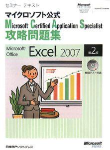 マイクロソフト公式 Microsoft Certified Application Specialist攻略問題集 Microsoft Office Excel2007