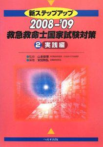 新・ステップアップ 救急救命士国家試験対策 実践編 2008-2009