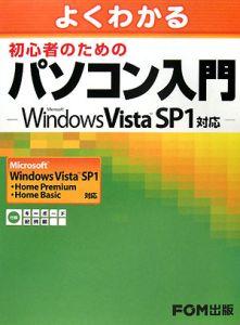 よくわかる 初心者のためのパソコン入門 Windows Vista SP1対応