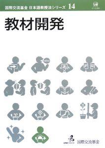 教材開発 国際交流基金日本語教授法シリーズ14