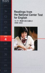 センター英語の長文を読もう 2008-2004 Level4 2000‐word