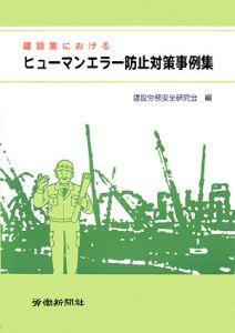 建設業におけるヒューマンエラー防止対策事例集
