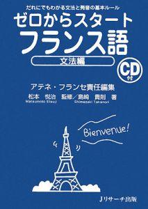 ゼロからスタートフランス語 文法編 CD付