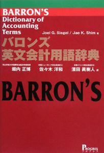 バロンズ英文会計用語辞典