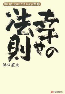 幸せの法則 浜口直太のビジネス金言集3
