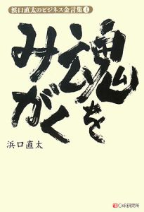 『魂をみがく 浜口直太のビジネス金言集4』浜口直太