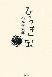 『ひっつき虫』杉本秀太郎