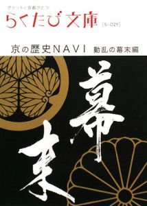 らくたび文庫 京の歴史NAVI 動乱の幕末編