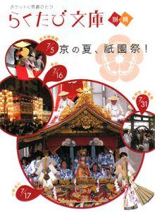 らくたび文庫 京の夏、祇園祭!