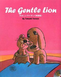The Gentle Lion やさしいライオン<英語版> CDつき