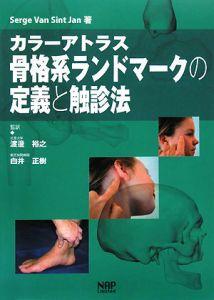 カラーアトラス 骨格系ランドマークの定義と触診法