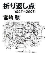折り返し点 1997~2008