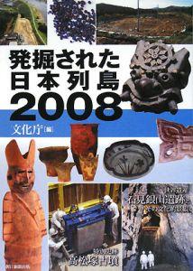 発掘された日本列島 2008