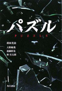 『パズル』蒔田光治