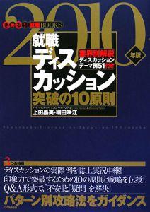 就職ディスカッション突破の10原則 2010