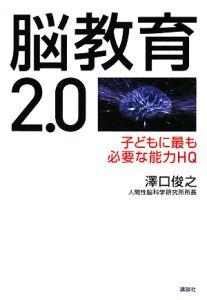 『脳教育2.0』澤口俊之