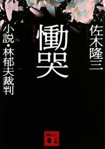 『慟哭』佐木隆三