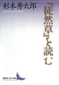 『『徒然草』を読む』杉本秀太郎